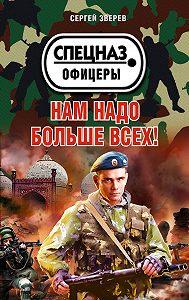 Сергей Зверев -Нам надо больше всех!