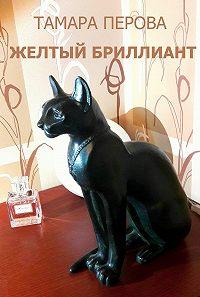 Перова Тимофеевна -Желтый бриллиант