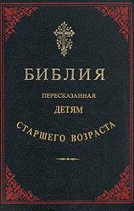 Библия - Библия, пересказанная детям старшего возраста