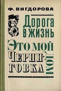 Фрида Вигдорова -Черниговка
