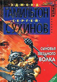 Сергей Сухинов -Сыновья Звездного Волка