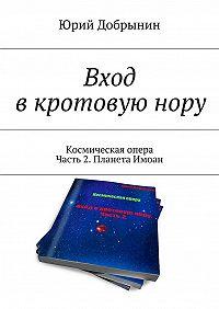 Юрий Добрынин -Вход вкротовуюнору. Космическая опера. Часть2. Планета Имоан