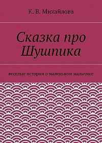 Ксения Михайлова - Сказка про Шушпика. Веселые истории омаленьком мальчике