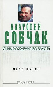 Юрий Шутов -Анатолий Собчак: тайны хождения во власть