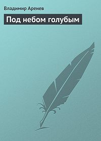 Владимир Аренев -Под небом голубым
