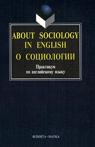 Ирина Рушинская - About sociology in english. О социологии: Практикум по английскому языку