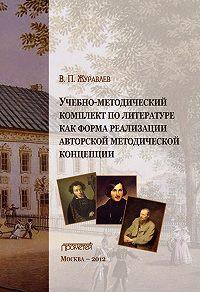 Виктор Журавлев - Учебно-методический комплект по литературе как форма реализации авторской методической концепции