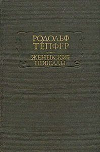 Родольф Тёпфер -Наследство
