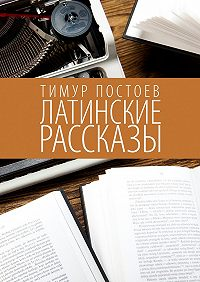 Тимур Постоев -Латинские рассказы