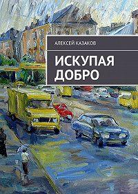 Алексей Казаков - Искупаядобро