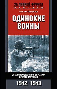Вальтер Хартфельд -Одинокие воины. Спецподразделения вермахта против партизан. 1942 – 1943