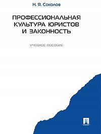 Николай Соколов -Профессиональная культура юристов и законность