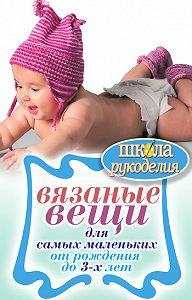 Е. А. Каминская - Вязаные вещи для самых маленьких. От рождения до 3-х лет