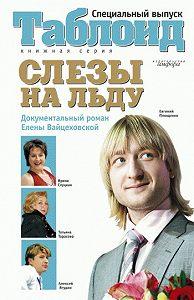 Елена Вайцеховская -Слезы на льду