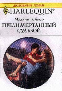 Мэдлин Бейкер - Предначертанный судьбой