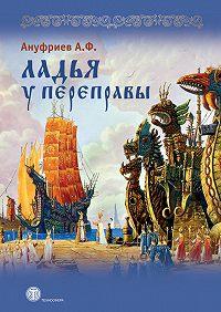 Сборник -Ладья у переправы. Стихотворения
