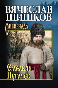 Вячеслав Шишков -Емельян Пугачев. Книга третья