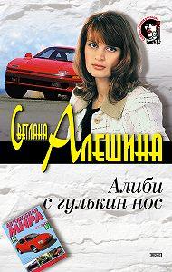 Светлана Алешина -Алиби с гулькин нос