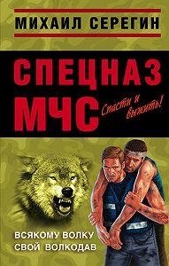 Михаил Серегин - Всякому волку свой волкодав