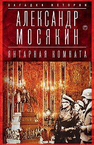 Александр Мосякин -Янтарная комната