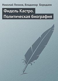Владимир Бородаев -Фидель Кастро. Политическая биография