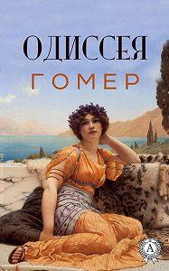 Гомер -Одиссея (с иллюстрациями)