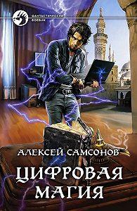 Алексей Самсонов -Цифровая магия