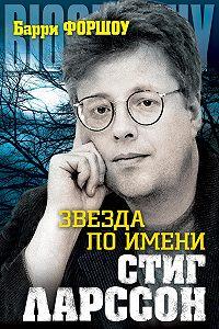 Барри Форшоу -Звезда по имени Стиг Ларссон