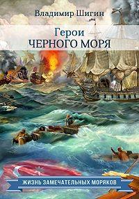 Владимир Шигин -Герои Черного моря