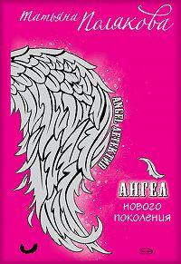 Татьяна Полякова -Ангел нового поколения