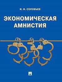 Иван Соловьев -Экономическая амнистия