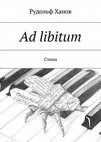 Рудольф Ханов -Ad libitum. Стихи