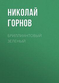 Николай Горнов -Бриллиантовый зеленый