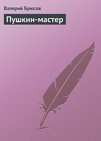 Валерий Брюсов - Пушкин-мастер