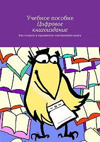 Миклашевская -Цифровое книгоиздание