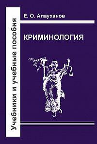 Есберген Алауханов -Криминология