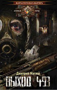 Дмитрий Матяш -Выход 493