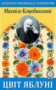Михайло Коцюбинський -Цвіт яблуні