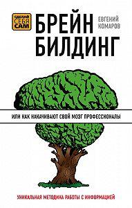 Евгений Иванович Комаров -Брейнбилдинг, или Как накачивают свой мозг профессионалы