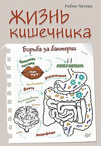 Робин Чаткан -Жизнь кишечника. Борьба за бактерии
