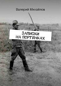 Валерий Михайлов -Записки напортянках