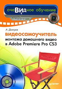 Александр Днепров -Видеосамоучитель монтажа домашнего видео в Adobe Premiere Pro CS3