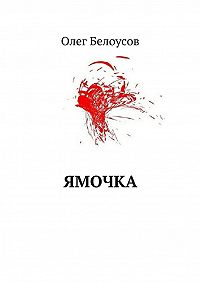 Олег Белоусов -Ямочка
