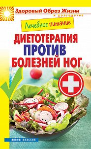 С. П. Кашин - Лечебное питание. Диетотерапия против болезней ног