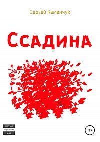 Сергей Каменчук -Ссадина
