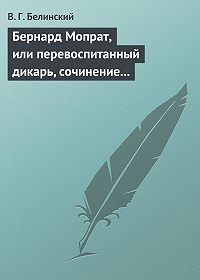 В. Г. Белинский -Бернард Мопрат, или перевоспитанный дикарь, сочинение Жорж Занд (г-жи Дюдеван)