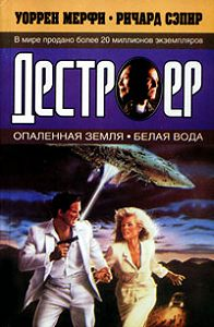 Ричард Сэпир -Опаленная земля