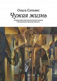 Ольга Сатолес -Чужая жизнь