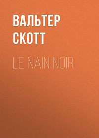 Вальтер Скотт -Le nain noir