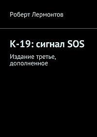 Роберт Лермонтов -К-19: сигнал SOS. Издание третье, дополненное